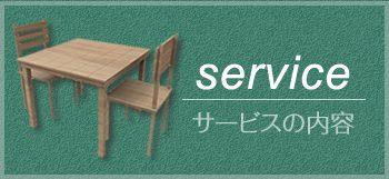 サービスの内容